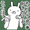 あんりちゃんの名前スタンプ(最先端)