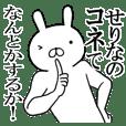 せりなちゃんの名前スタンプ(最先端)