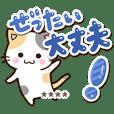 毎日便利な✨お茶目な三毛猫※カスタム