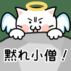 ネコ天使とトリ悪魔の辛口スタンプ2