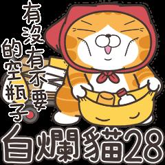 白爛貓28☆動不停☆