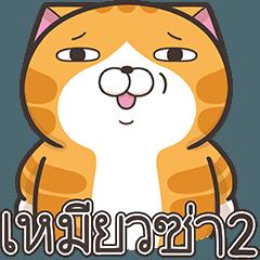 白爛貓2☆復刻版☆ (泰文版)