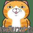 เหมียวซ่า2 (Thai version)