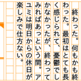 『アユミ物語』