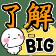 otona BIG sticker SHIROMARU