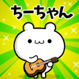 Chi-chan Sticker!