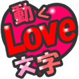 Moving Love Stickers