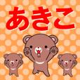 超★あきこ(アキコ)なクマ