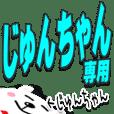 The Jyunchan Sticker