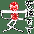 Andou's Hanko human (easy to use)