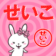 超★せいこ(セイコ)なウサギ