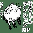 ゆきちゃんのお名前スタンプ 可愛シュール