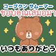 บราวน์ภาษาไทย