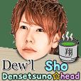 Dew'l 伝説の頭☆翔