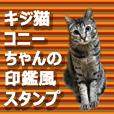 Pheasant Cat Cony's seal sticker sticker