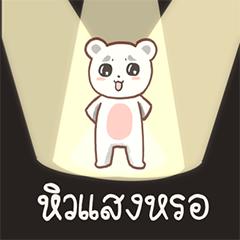 รูป หมีดิวดาว หิวแสง