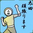 名字マンシリーズ「太田マン」