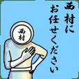 名字マンシリーズ「西村マン」