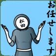 名字マンシリーズ「松田マン」