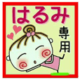 Convenient sticker of [Harumi]!