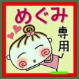 Convenient sticker of [Megumi]!