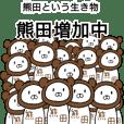 熊田という生き物
