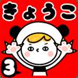 お名前スタンプ【きょうこ】Vol.3