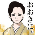 京都の女将のLINEスタンプ