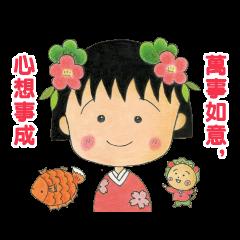 櫻桃子原作漫畫櫻桃小丸子(招福篇)