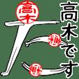 高木さんのはんこ人間(使いやすい)