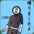 名字マンシリーズ「田村マン」