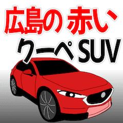車 クーペ SUV 広島 オフロード かっこいい