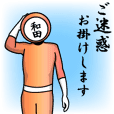 名字マンシリーズ「和田マン」