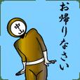 名字マンシリーズ「中山マン」