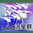 Shinobu name Sticker Funny rabbit