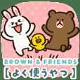 BROWN & FRIENDSとあそぼ【よく使うやつ】