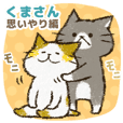 Cute cat 'Cyanpachi'. -Extra edition 6-