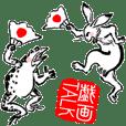 戯画トーク!2【鳥獣戯画】