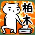 kashiwagiSticker(40)