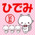 超★ひでみ(ヒデミ)なネコ