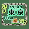 ぷーちゃんの 「いま◯◯」 JR山手線駅