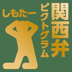 関西弁ピクトグラム(金メダル)