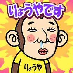 Rouya is a Funny Monkey2