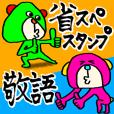 省スペース☆敬語!変形カラフルベア♡