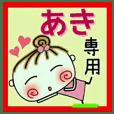 Convenient sticker of [Aki]!