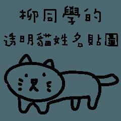 柳同學的透明貓姓名貼圖!