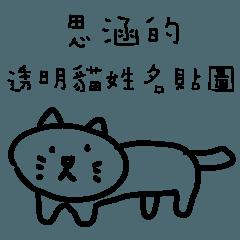 思涵的透明貓姓名貼圖!