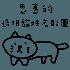 思惠的透明貓姓名貼圖!
