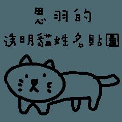 思羽的透明貓姓名貼圖!