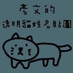 彥文的透明貓姓名貼圖!